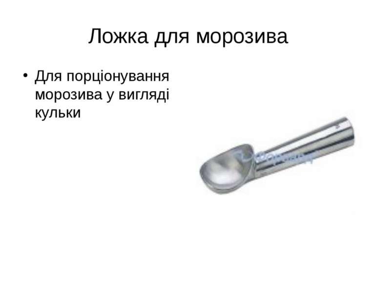 Ложка для морозива Для порціонування морозива у вигляді кульки
