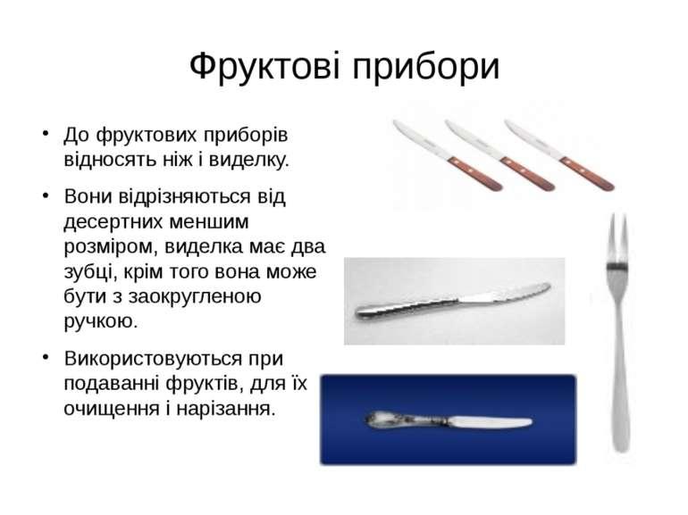 Фруктові прибори До фруктових приборів відносять ніж і виделку. Вони відрізня...