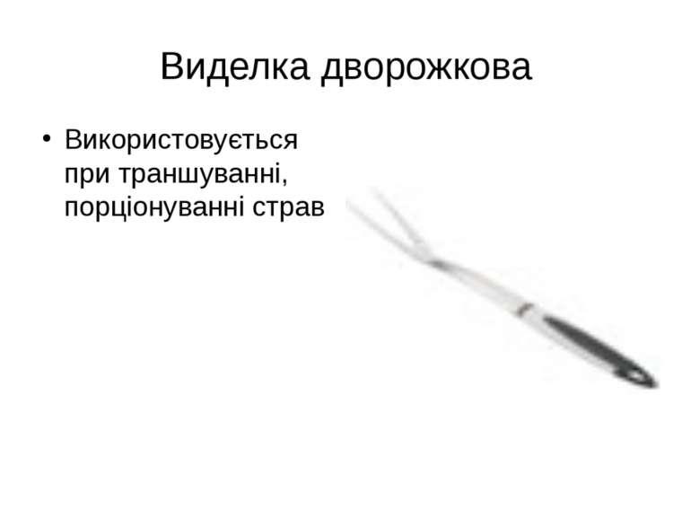 Виделка дворожкова Використовується при траншуванні, порціонуванні страв