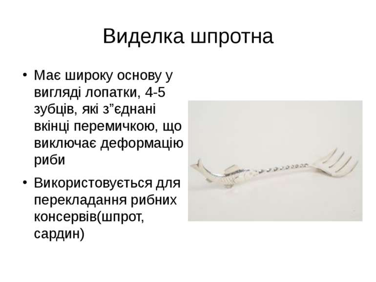 """Виделка шпротна Має широку основу у вигляді лопатки, 4-5 зубців, які з""""єднані..."""