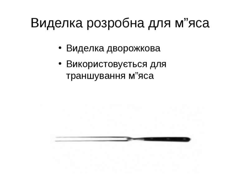 """Виделка дворожкова Використовується для траншування м""""яса Виделка розробна дл..."""