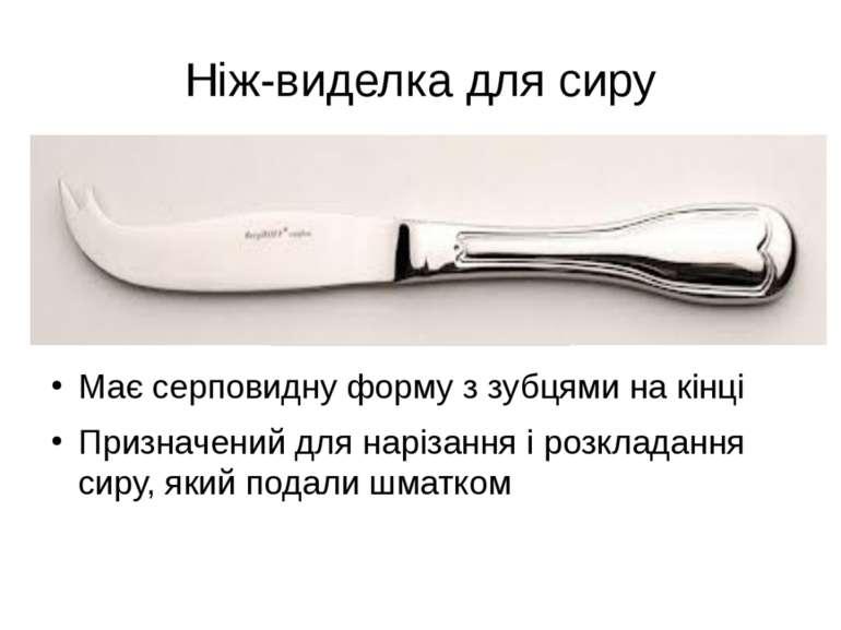 Ніж-виделка для сиру Має серповидну форму з зубцями на кінці Призначений для ...