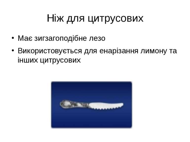 Ніж для цитрусових Має зигзагоподібне лезо Використовується для енарізання ли...