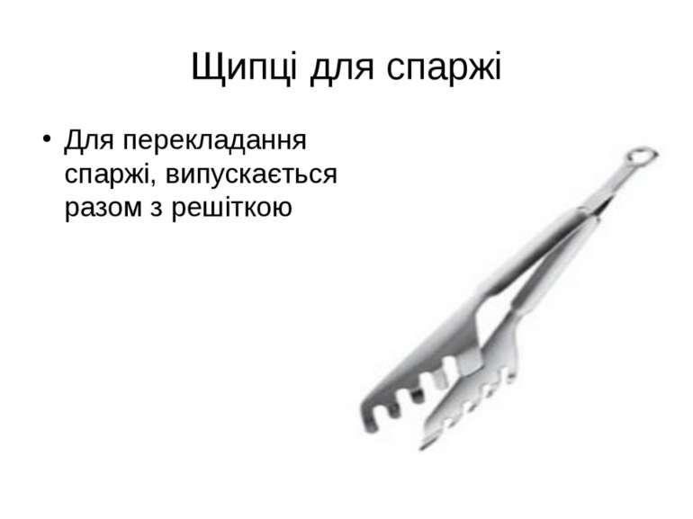 Щипці для спаржі Для перекладання спаржі, випускається разом з решіткою