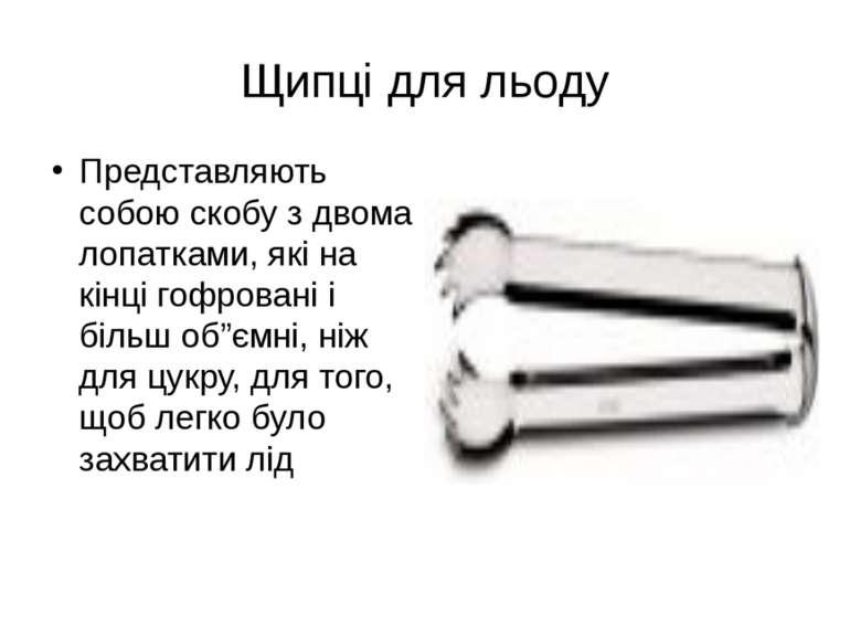 Щипці для льоду Представляють собою скобу з двома лопатками, які на кінці гоф...