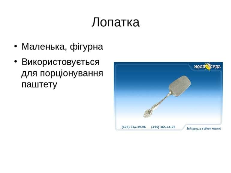 Лопатка Маленька, фігурна Використовується для порціонування паштету