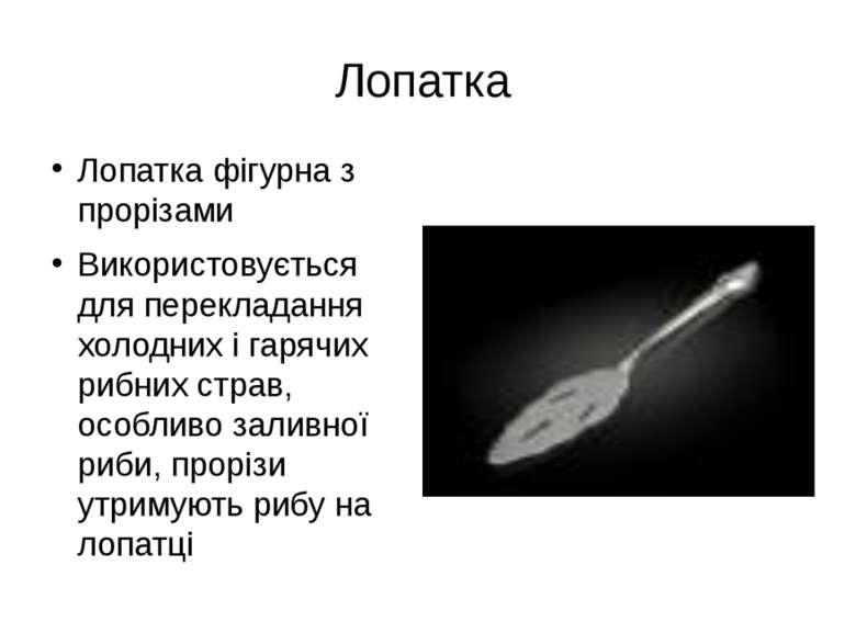 Лопатка Лопатка фігурна з прорізами Використовується для перекладання холодни...