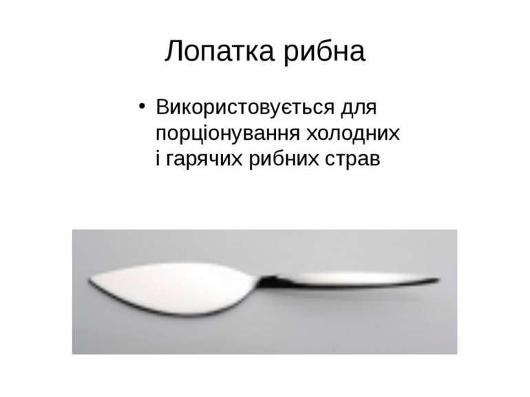 Використовується для порціонування холодних і гарячих рибних страв Лопатка рибна