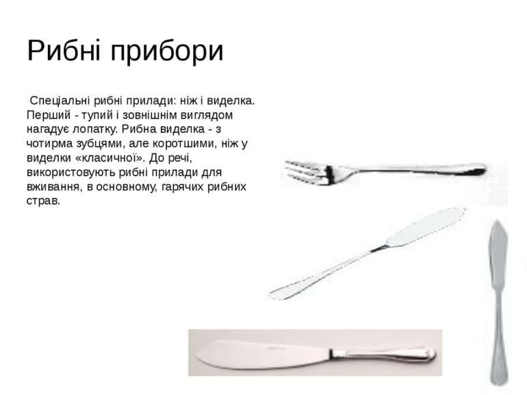 Рибні прибори Спеціальні рибні прилади: ніж і виделка. Перший - тупий і зовні...