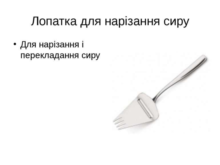 Лопатка для нарізання сиру Для нарізання і перекладання сиру