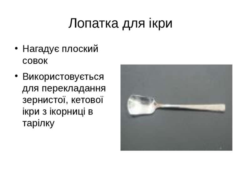 Лопатка для ікри Нагадує плоский совок Використовується для перекладання зерн...