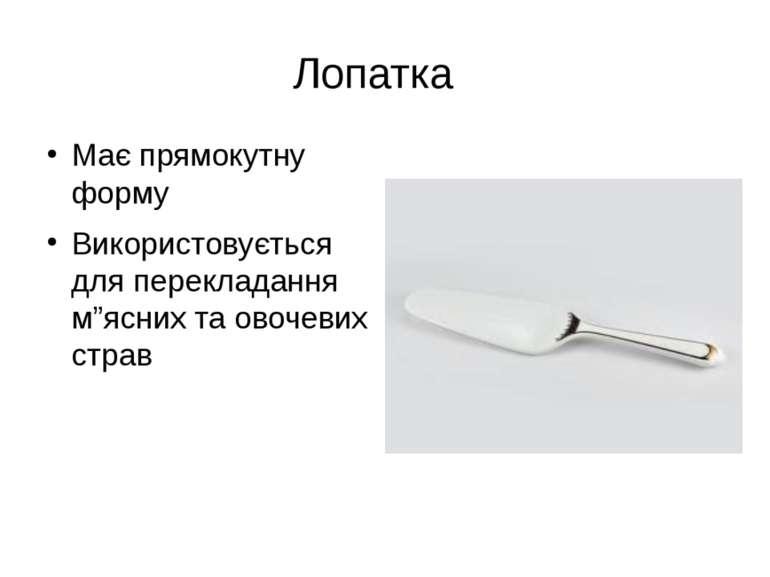 """Лопатка Має прямокутну форму Використовується для перекладання м""""ясних та ово..."""
