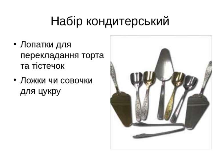 Набір кондитерський Лопатки для перекладання торта та тістечок Ложки чи совоч...