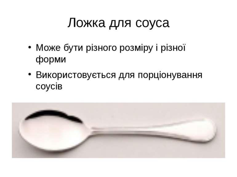 Може бути різного розміру і різної форми Використовується для порціонування с...