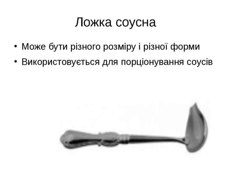 Ложка соусна Може бути різного розміру і різної форми Використовується для по...