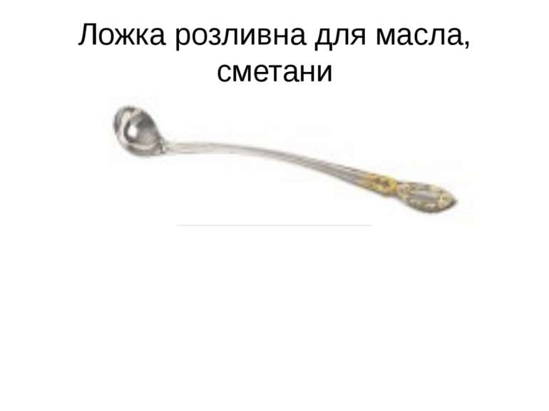 Ложка розливна для масла, сметани
