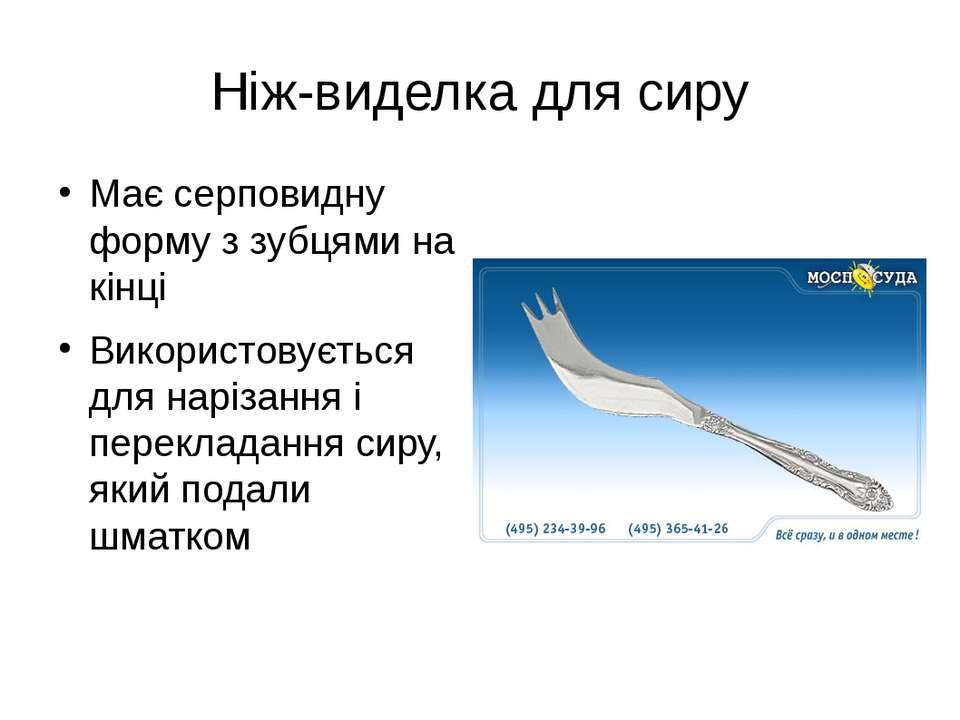Ніж-виделка для сиру Має серповидну форму з зубцями на кінці Використовується...