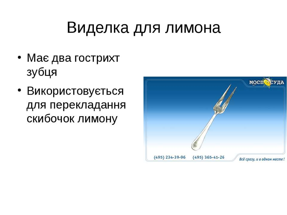 Виделка для лимона Має два гострихт зубця Використовується для перекладання с...