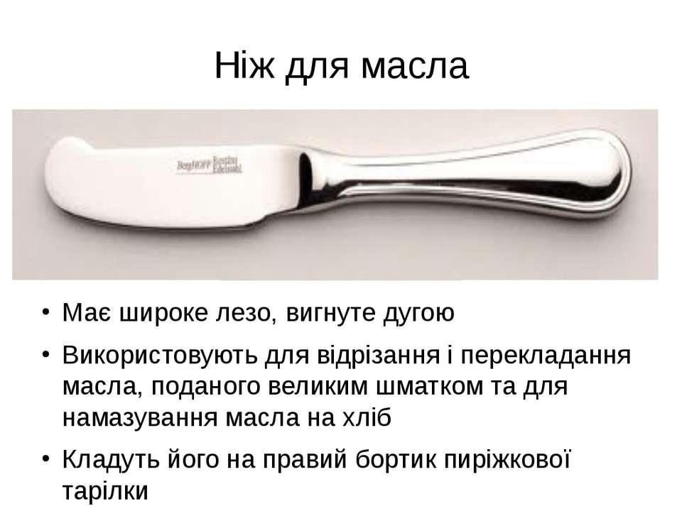 Ніж для масла Має широке лезо, вигнуте дугою Використовують для відрізання і ...