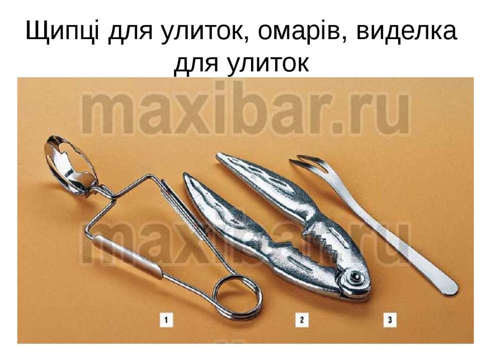 Щипці для улиток, омарів, виделка для улиток
