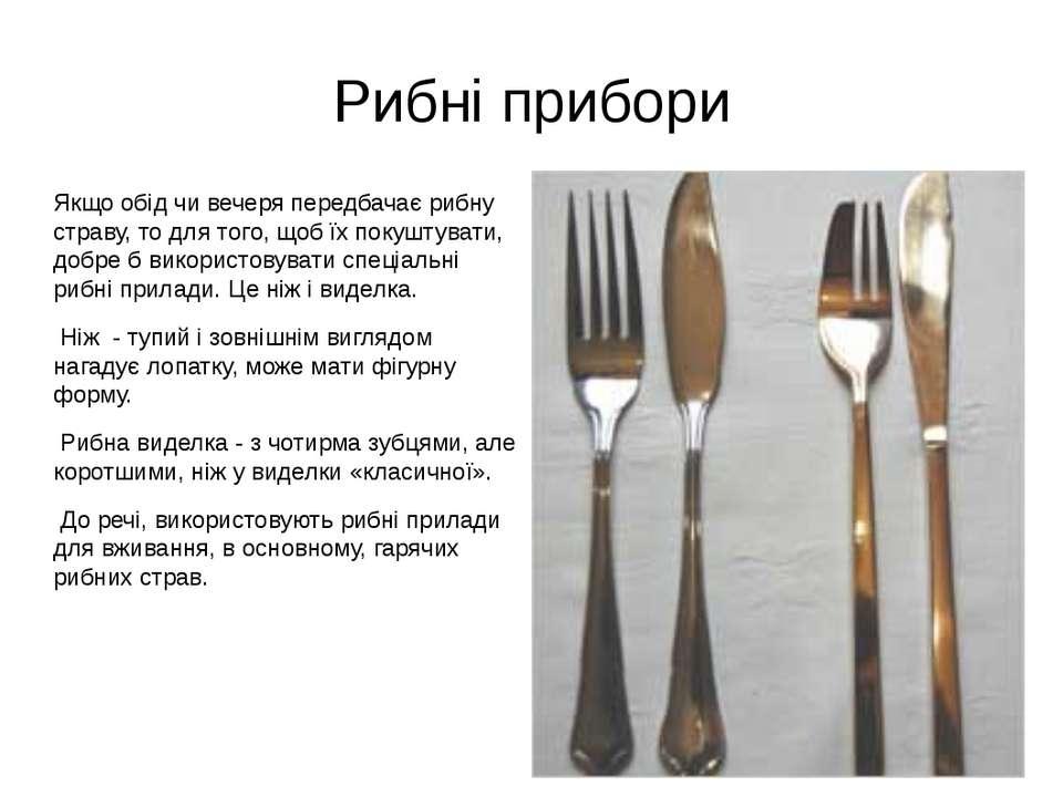 Рибні прибори Якщо обід чи вечеря передбачає рибну страву, то для того, щоб ї...