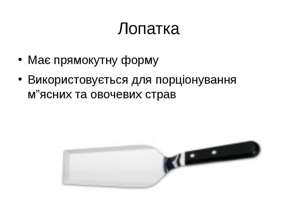 """Лопатка Має прямокутну форму Використовується для порціонування м""""ясних та ов..."""