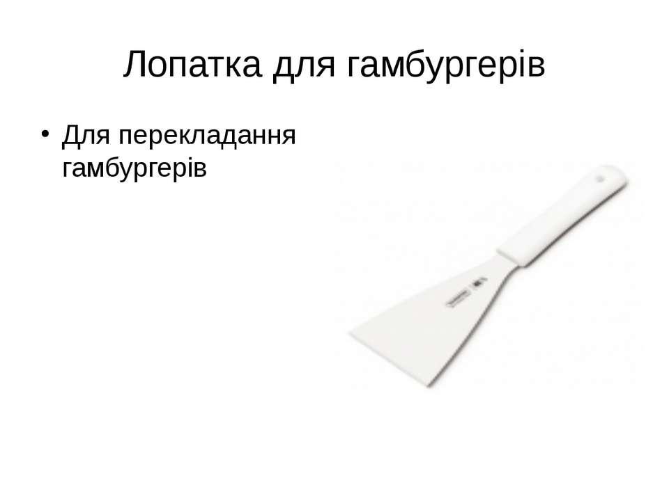 Лопатка для гамбургерів Для перекладання гамбургерів