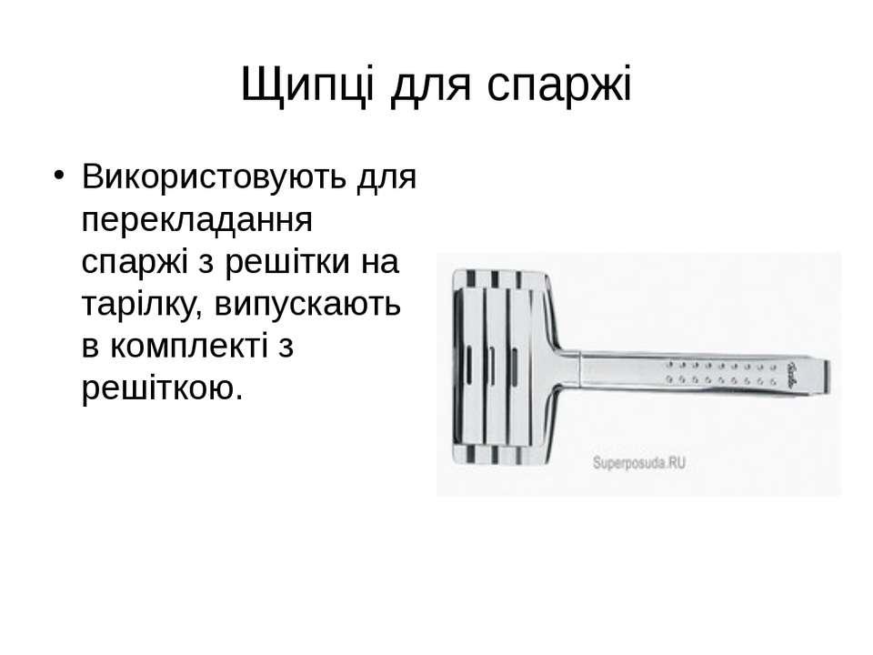 Щипці для спаржі Використовують для перекладання спаржі з решітки на тарілку,...