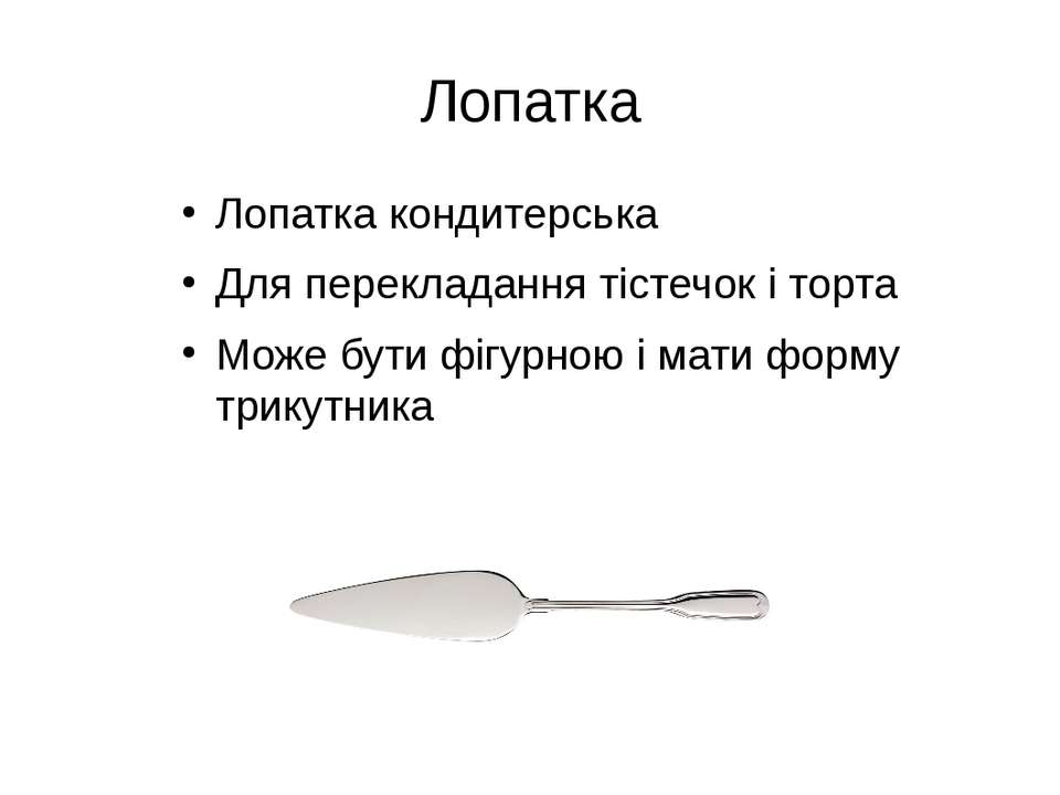 Лопатка Лопатка кондитерська Для перекладання тістечок і торта Може бути фігу...