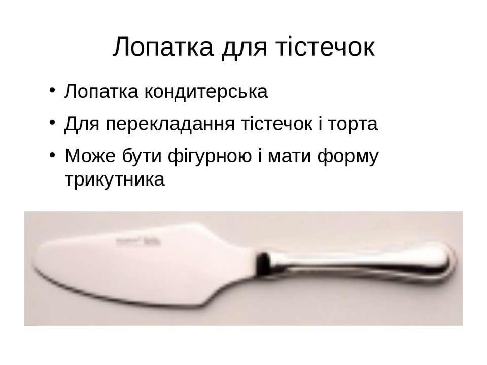 Лопатка кондитерська Для перекладання тістечок і торта Може бути фігурною і м...