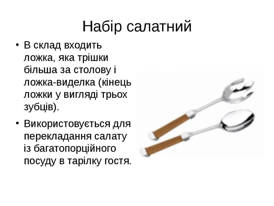 Набір салатний В склад входить ложка, яка трішки більша за столову і ложка-ви...