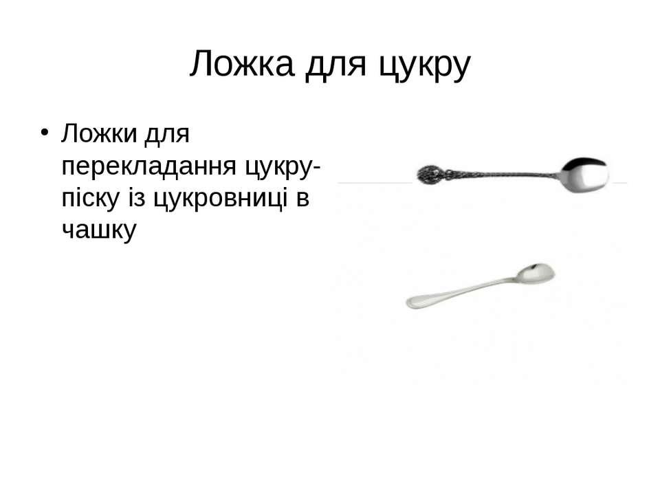 Ложка для цукру Ложки для перекладання цукру-піску із цукровниці в чашку