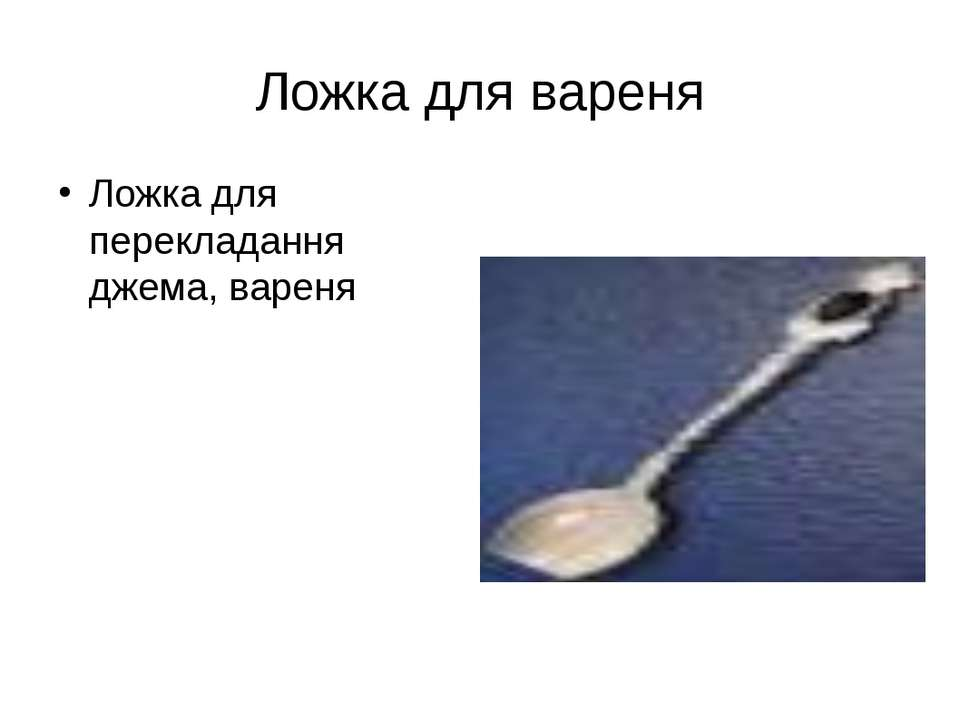 Ложка для вареня Ложка для перекладання джема, вареня