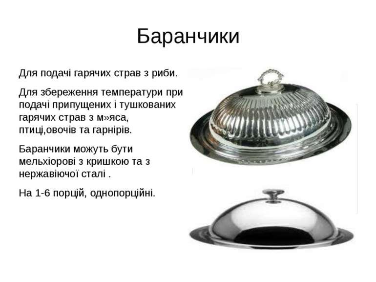Баранчики Для подачі гарячих страв з риби. Для збереження температури при под...