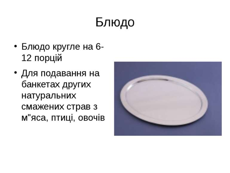 Блюдо Блюдо кругле на 6-12 порцій Для подавання на банкетах других натуральни...