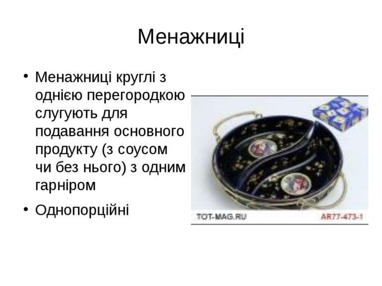 Менажниці Менажниці круглі з однією перегородкою слугують для подавання основ...
