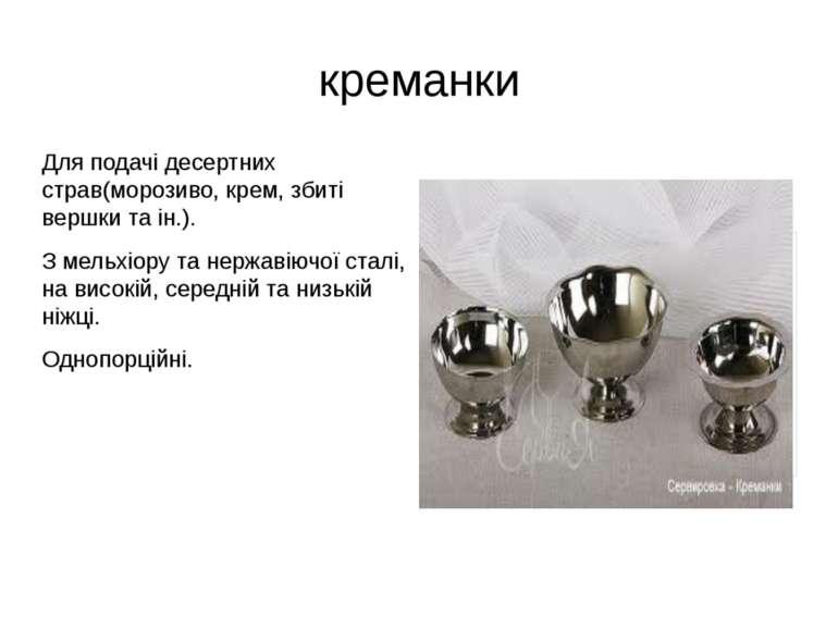 креманки Для подачі десертних страв(морозиво, крем, збиті вершки та ін.). З м...