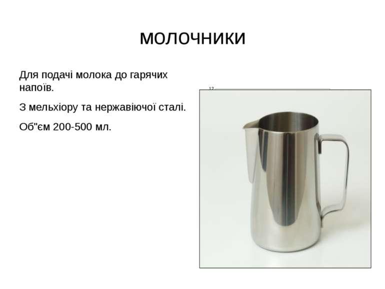 молочники Для подачі молока до гарячих напоїв. З мельхіору та нержавіючої ста...