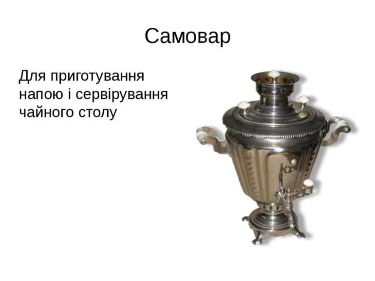 Самовар Для приготування напою і сервірування чайного столу