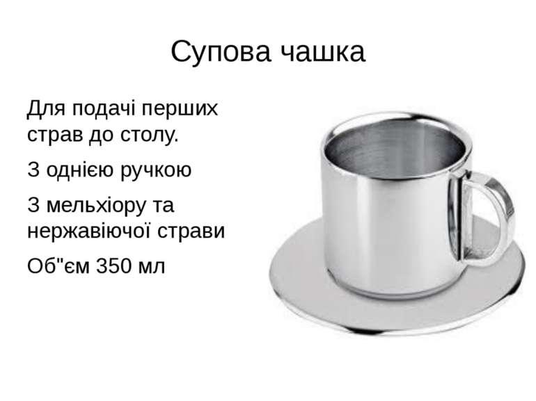 Супова чашка Для подачі перших страв до столу. З однією ручкою З мельхіору та...