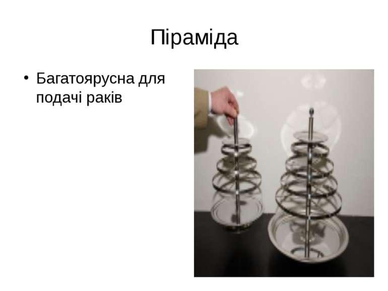 Піраміда Багатоярусна для подачі раків