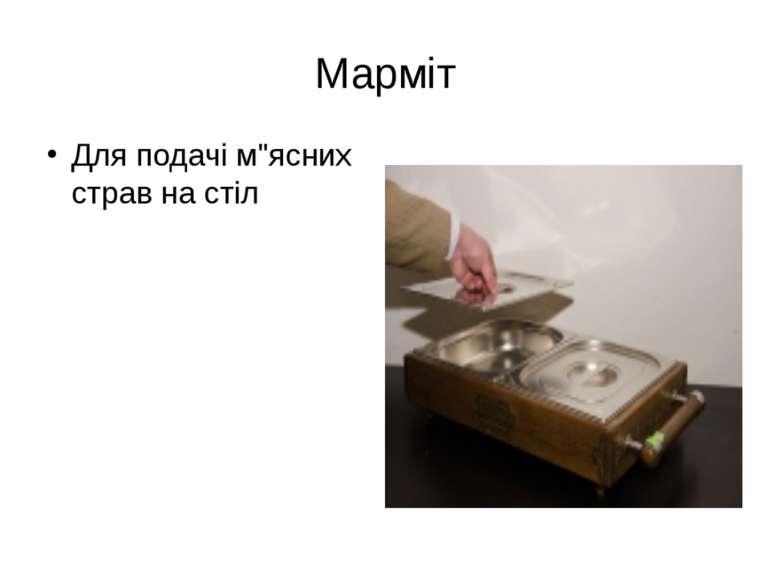 """Марміт Для подачі м""""ясних страв на стіл"""