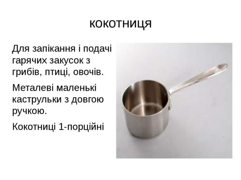 кокотниця Для запікання і подачі гарячих закусок з грибів, птиці, овочів. Мет...
