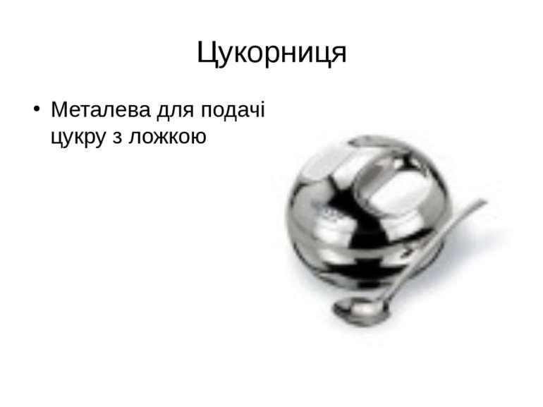 Цукорниця Металева для подачі цукру з ложкою