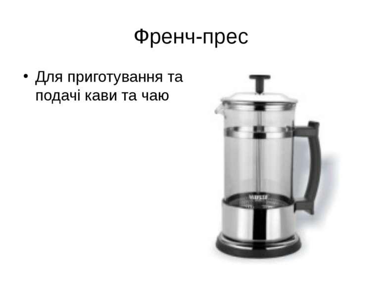 Френч-прес Для приготування та подачі кави та чаю