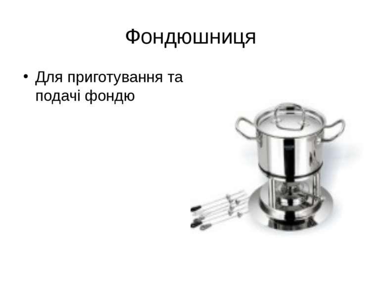 Фондюшниця Для приготування та подачі фондю