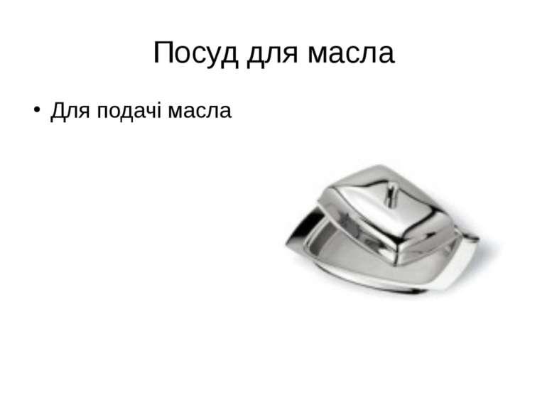 Посуд для масла Для подачі масла