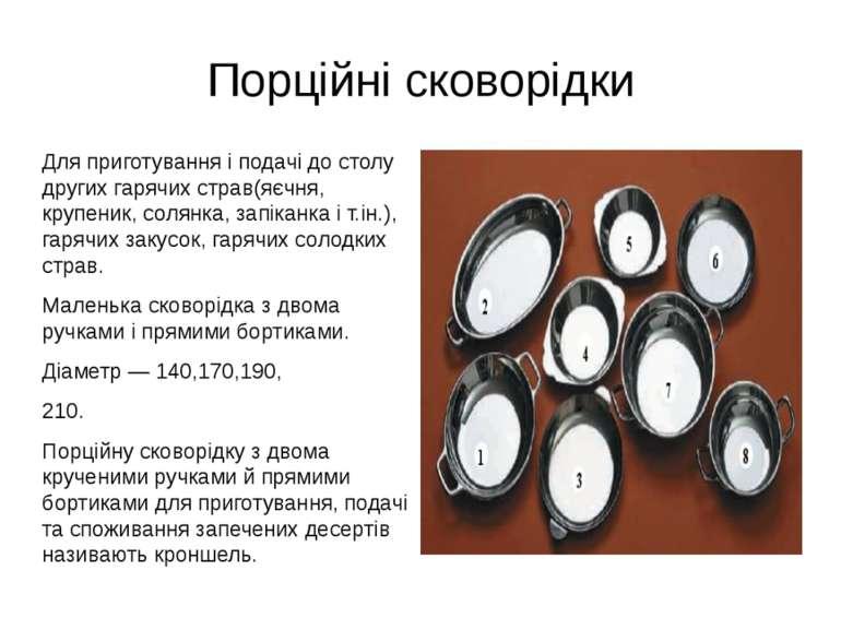 Порційні сковорідки Для приготування і подачі до столу других гарячих страв(я...