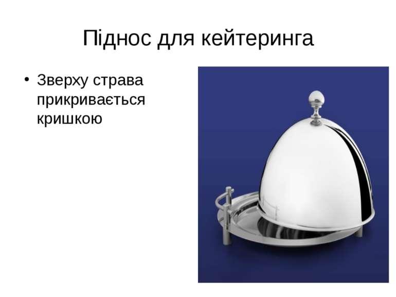 Піднос для кейтеринга Зверху страва прикривається кришкою