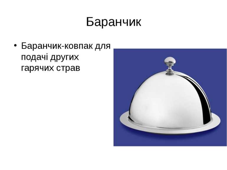 Баранчик Баранчик-ковпак для подачі других гарячих страв